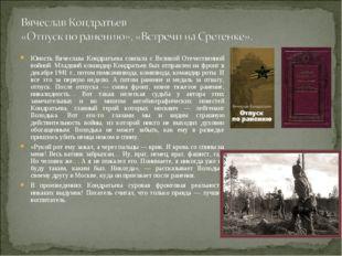Юность Вячеслава Кондратьева совпала с Великой Отечественной войной. Младший
