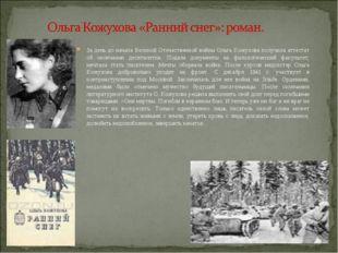 За день до начала Великой Отечественной войны Ольга Кожухова получила аттеста