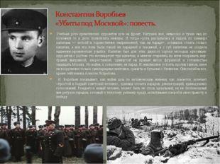 Учебная рота кремлевских курсантов шла на фронт. Натужно воя, невысоко и тучн