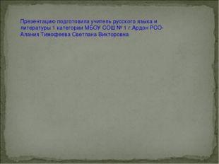 Презентацию подготовила учитель русского языка и литературы 1 категории МБОУ