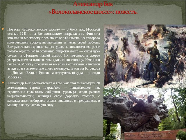 Повесть «Волоколамское шоссе» — о боях под Москвой осенью 1941 г. на Волокола...