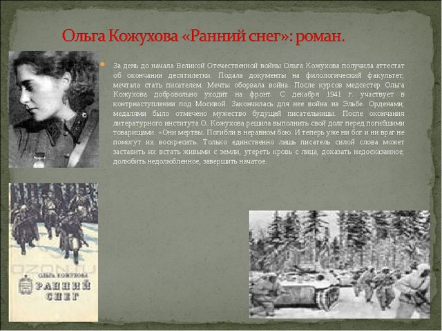 За день до начала Великой Отечественной войны Ольга Кожухова получила аттеста...