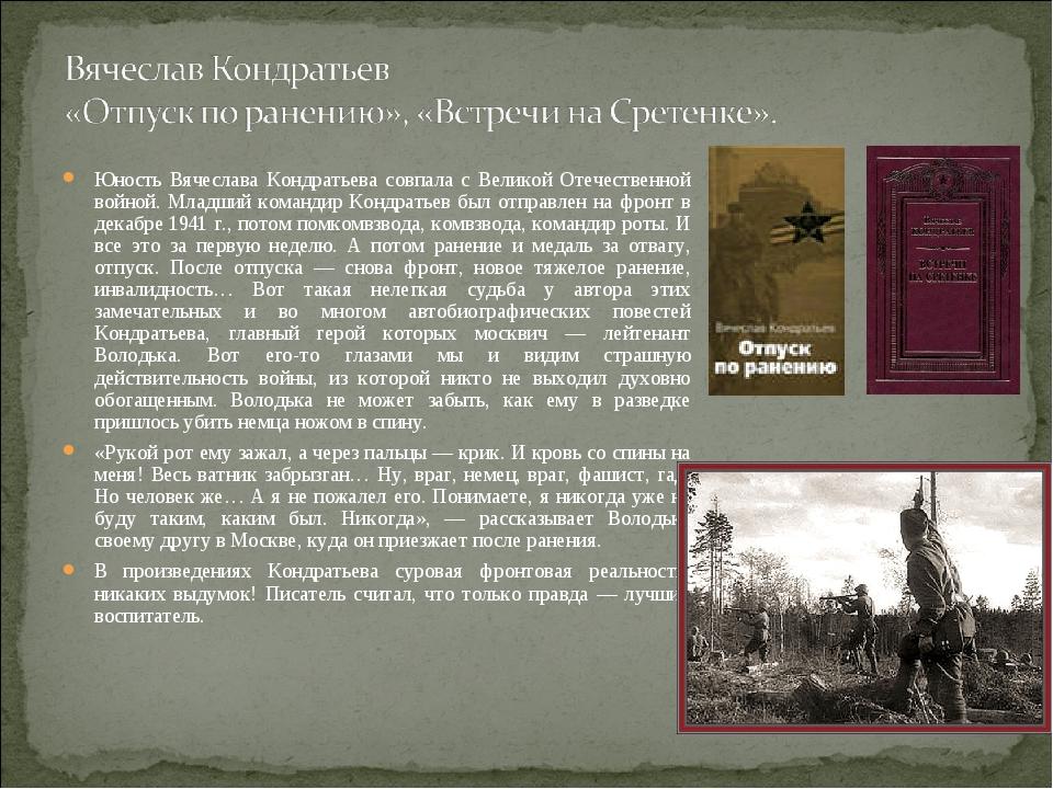 Юность Вячеслава Кондратьева совпала с Великой Отечественной войной. Младший...