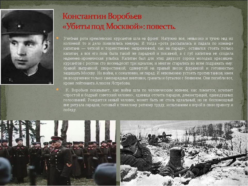Учебная рота кремлевских курсантов шла на фронт. Натужно воя, невысоко и тучн...