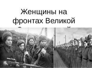 Женщины на фронтах Великой Отечественной войны 1941-1945гг