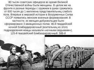 80 тысяч советских офицеров во время Великой Отечественной войны были женщины