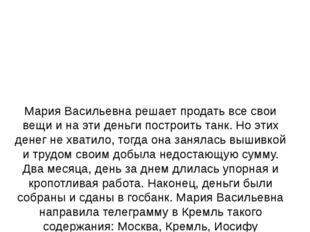 Мария Васильевна решает продать все свои вещи и на эти деньги построить танк.