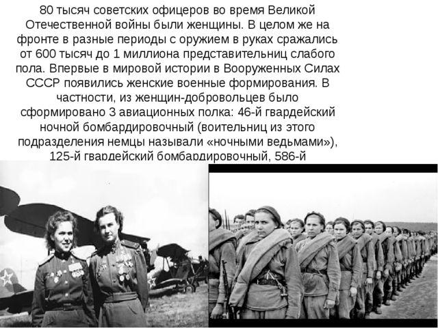 80 тысяч советских офицеров во время Великой Отечественной войны были женщины...