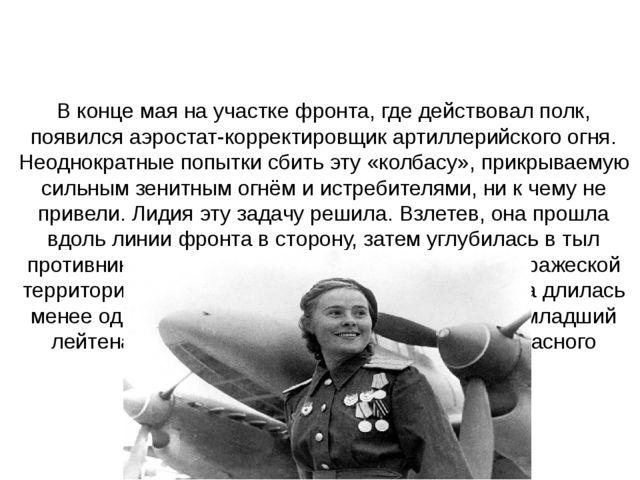 В конце мая на участке фронта, где действовал полк, появился аэростат-коррект...