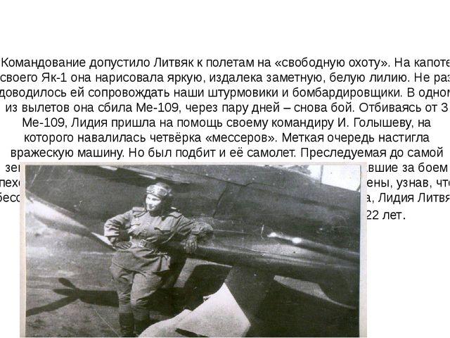 Командование допустило Литвяк к полетам на «свободную охоту». На капоте своег...