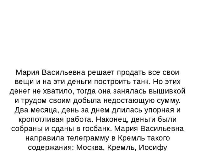Мария Васильевна решает продать все свои вещи и на эти деньги построить танк....