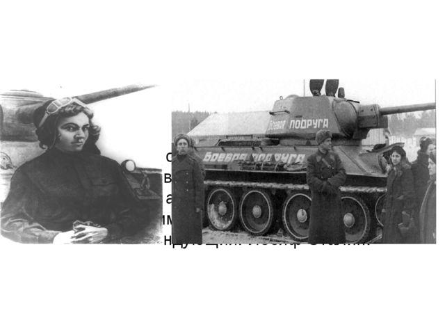 Вскоре пришел ответ: Благодарю вас, Мария Васильевна, за вашу заботу о бронет...