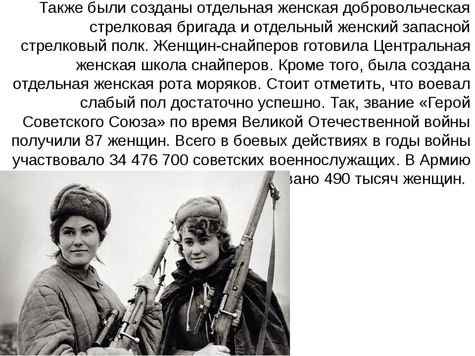 Также были созданы отдельная женская добровольческая стрелковая бригада и отд...