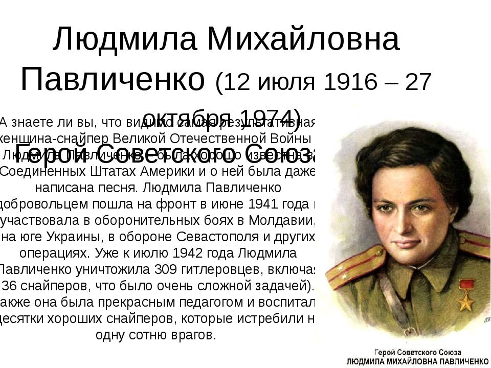Людмила Михайловна Павличенко (12 июля 1916 – 27 октября 1974) Герой Советско...
