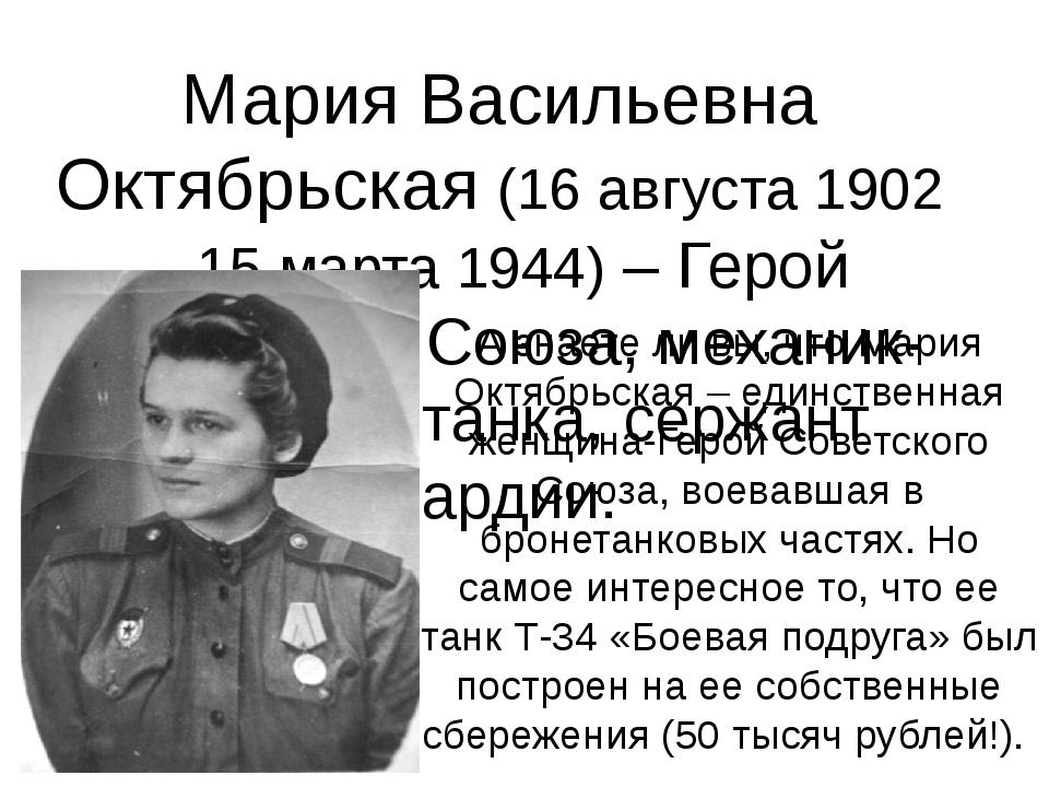Мария Васильевна Октябрьская (16 августа 1902 – 15 марта 1944) – Герой Советс...