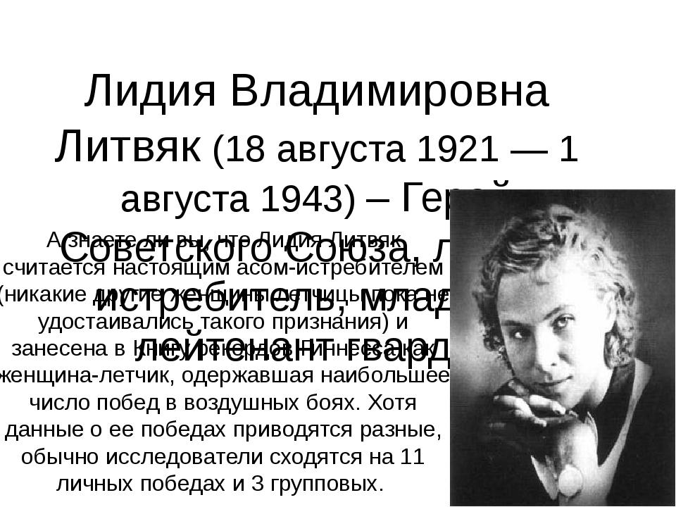 Лидия Владимировна Литвяк (18 августа 1921 — 1 августа 1943) – Герой Советско...
