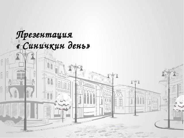 Презентация « Синичкин день»