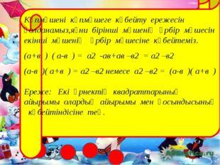 Көпмүшені көпмүшеге көбейту ережесін қолданамыз,яғни бірінші мүшенің әрбір м