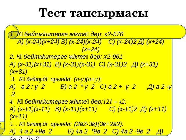 Тест тапсырмасы 1. Көбейткіштерге жіктеңдер: x2-576 А) (x-24)(x+24) В) (x-24...