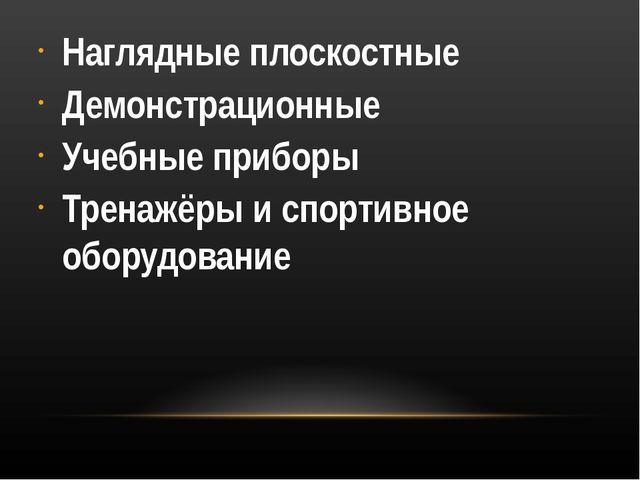 Наглядные плоскостные Демонстрационные Учебные приборы Тренажёры и спортивное...