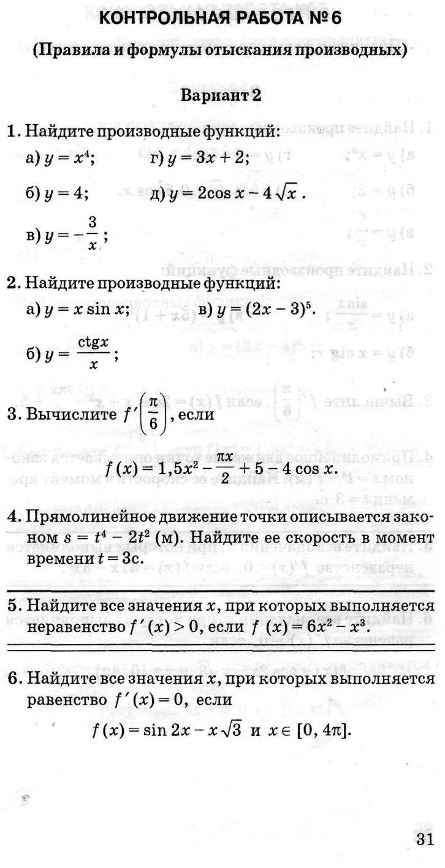 Алгебра Контрольная работа по теме Применение производной к  Контрольная работа по теме применение производной функции