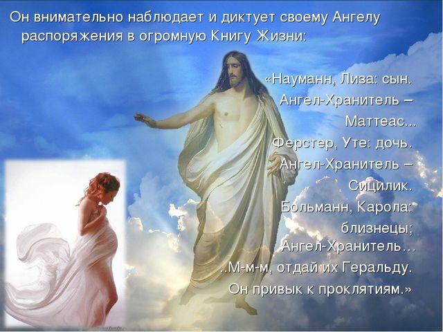 Он внимательно наблюдает и диктует своему Ангелу распоряжения в огромную Кни...
