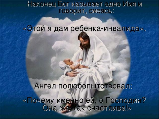 Наконец Бог называет одно Имя и говорит, смеясь: «Этой я дам ребенка-инвалид...