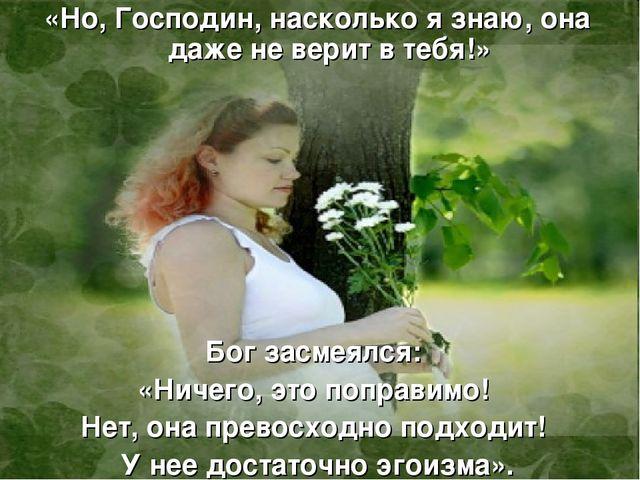 «Но, Господин, насколько я знаю, она даже не верит в тебя!» Бог засмеялся: «Н...