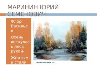 МАРИНИН ЮРИЙ СЕМЕНОВИЧ Флор Васильев Осень коснулась леса рукой- Жёлтыми стал