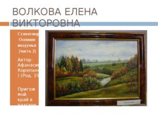 ВОЛКОВА ЕЛЕНА ВИКТОРОВНА Cтихотворение Осенние воздумья (часть 2) Автор: Афан