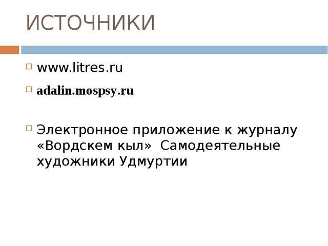 ИСТОЧНИКИ www.litres.ru adalin.mospsy.ru Электронное приложение к журналу «Во...