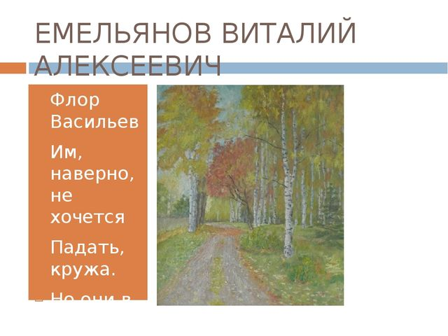 ЕМЕЛЬЯНОВ ВИТАЛИЙ АЛЕКСЕЕВИЧ Флор Васильев Им, наверно, не хочется Падать, кр...