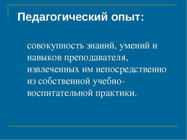 совокупность знаний, умений и навыков преподавателя, извлеченных им непосред...