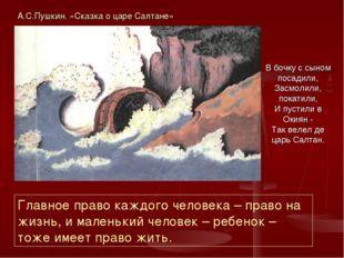 В бочку с сыном посадили, Засмолили, покатили, И пустили в Окиян - Так велел