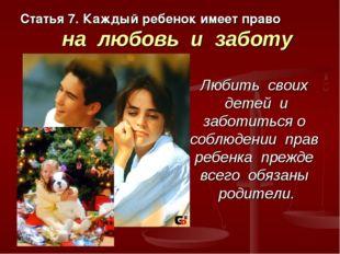 на любовь и заботу Любить своих детей и заботиться о соблюдении прав ребенка