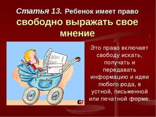 Статья 13. Ребенок имеет право свободно выражать свое мнение Это право включа