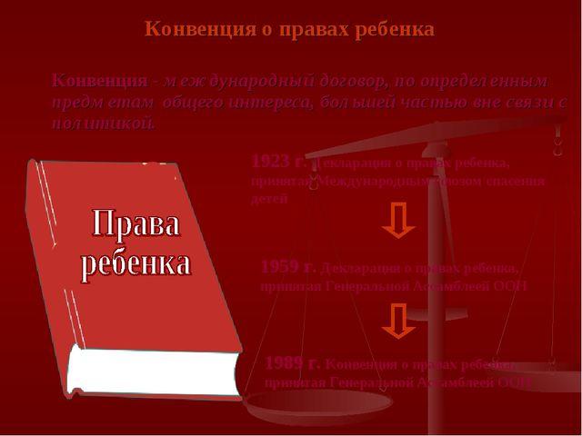 Конвенция о правах ребенка Конвенция - международный договор, по определенным...
