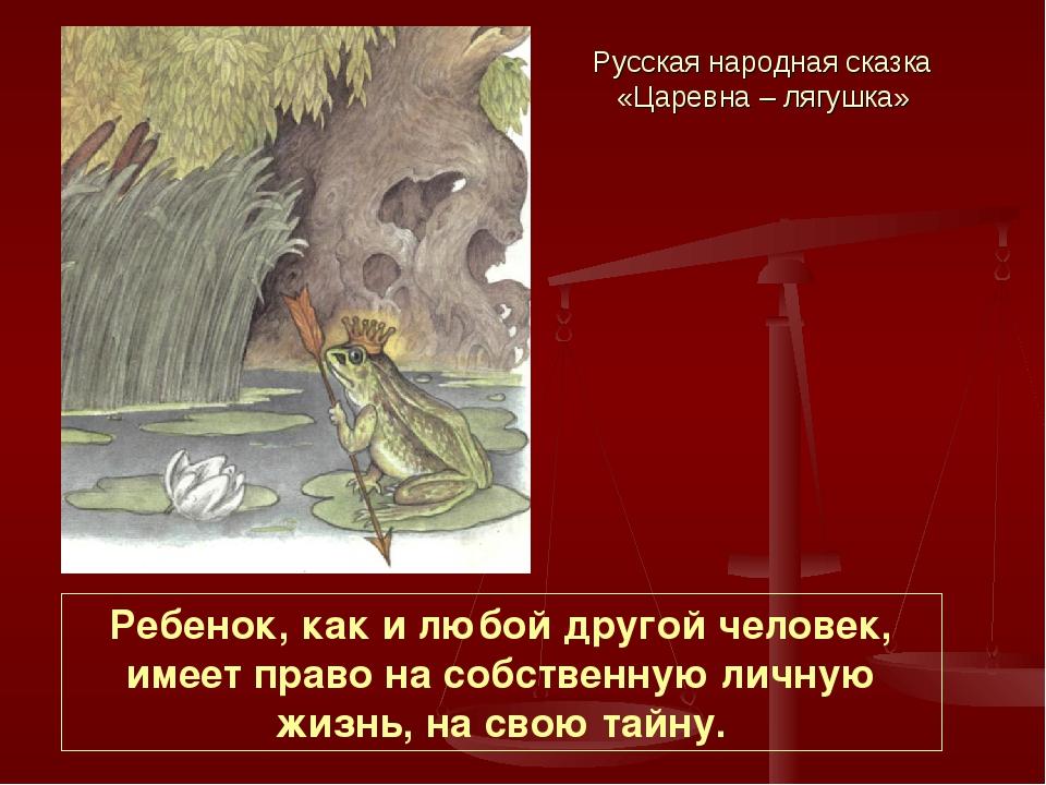 Русская народная сказка «Царевна – лягушка» Ребенок, как и любой другой челов...