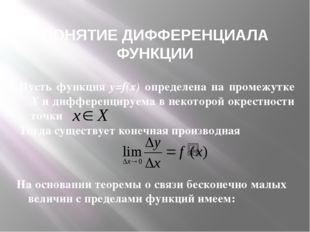 ПОНЯТИЕ ДИФФЕРЕНЦИАЛА ФУНКЦИИ Пусть функция y=f(x) определена на промежутке Х