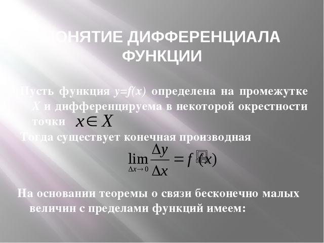 ПОНЯТИЕ ДИФФЕРЕНЦИАЛА ФУНКЦИИ Пусть функция y=f(x) определена на промежутке Х...