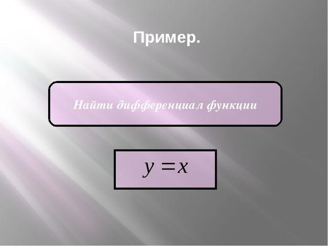 Пример. Найти дифференциал функции