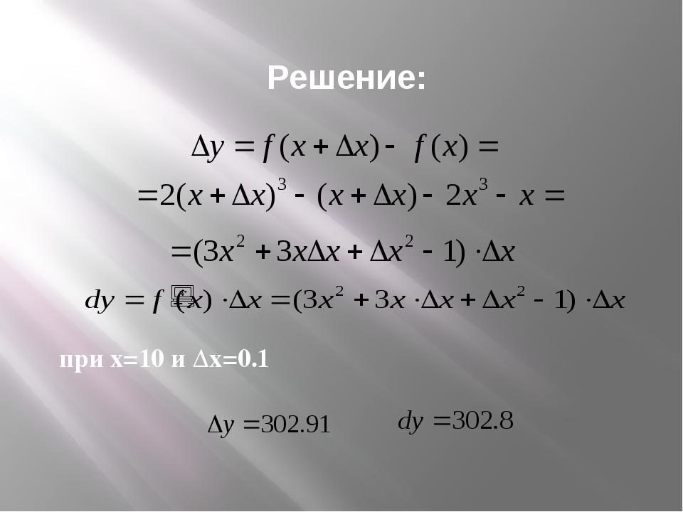 Решение: при х=10 и Δх=0.1
