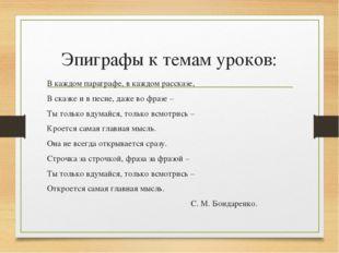 Эпиграфы к темам уроков: В каждом параграфе, в каждом рассказе, В сказке и в