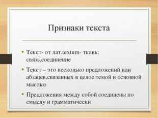 Признаки текста Текст- от лат.textum- ткань; связь,соединение Текст – это нес