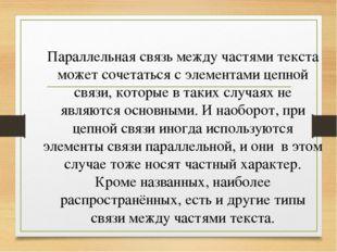Параллельная связь между частями текста может сочетаться с элементами цепной