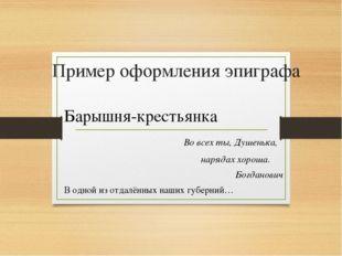 Пример оформления эпиграфа Барышня-крестьянка Во всех ты, Душень