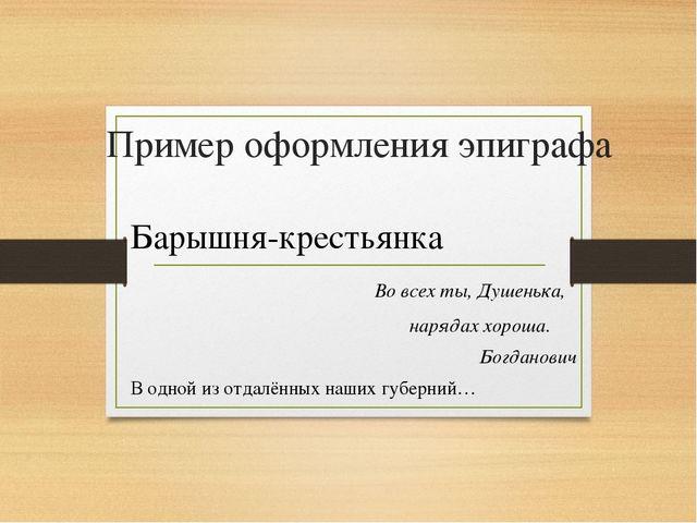 Пример оформления эпиграфа Барышня-крестьянка Во всех ты, Душень...