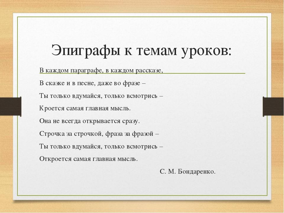 Эпиграфы к темам уроков: В каждом параграфе, в каждом рассказе, В сказке и в...