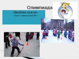 Олимпиада «Весёлая лыжня» 1 место: старшая группа № 2