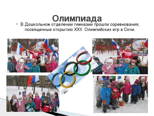 В Дошкольном отделении гимназии прошли соревнования, посвященные открытию XXI...